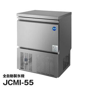 JCM社製 業務用 全自動製氷機 製氷能力 55kg JCMI-55 新品