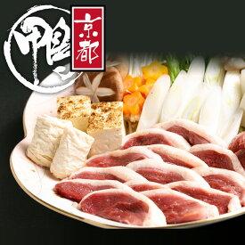 古都京都からのお届け!こだわり鴨鍋セット 3〜4人前 KAM-N1