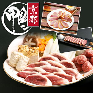 お歳暮におすすめ 古都京都からのお届け!こだわり鴨鍋と味付け鴨ロースと上スモークロースのセット 3〜4人前 KAM-N1‐R
