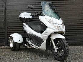 大型スクータートライク150cc  キット商品 西濃運輸支店止発送 三輪バイク公道走行高速可ノーヘル二人乗り HL150T6W 北海道、九州は+5,000円、沖縄県は+20,000円別途送料発生致します。
