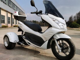 大型スクータートライク150cc  キット商品 西濃運輸支店止発送 三輪バイク公道走行高速可ノーヘル二人乗り HL150T6W 北海道、九州は+5,000円、沖縄県は+20,000円別途送料発生致します。7/4より発送