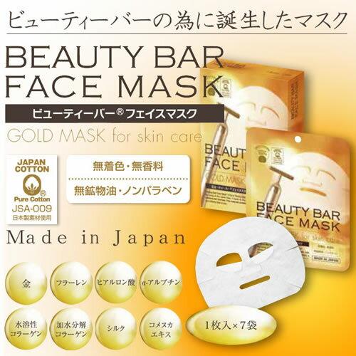 【日本製】ビューティーバーフェイスマスク 1枚入×7袋 bbfm