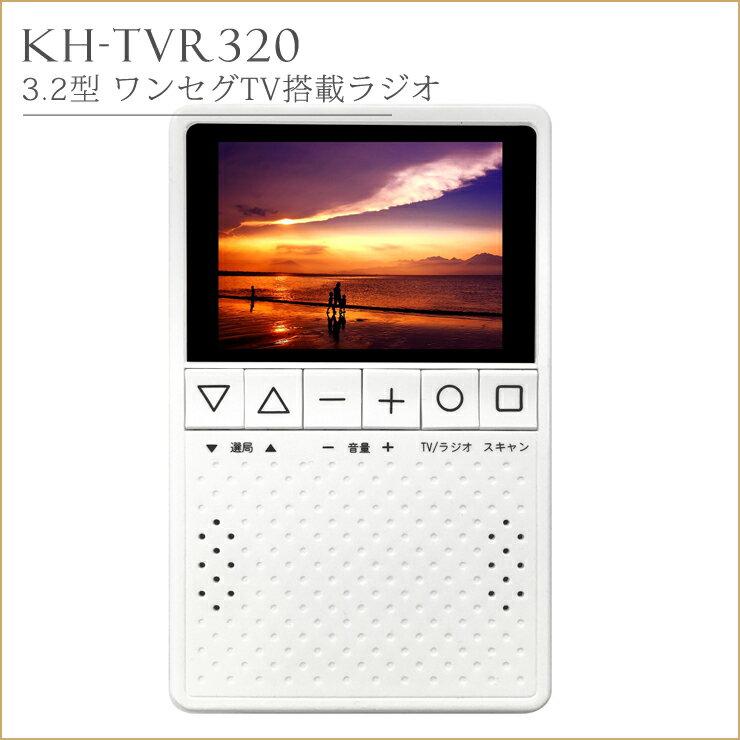 3.2型 液晶ディスプレイ ワンセグTV搭載ラジオ ワイドFM対応 KH-TVR320