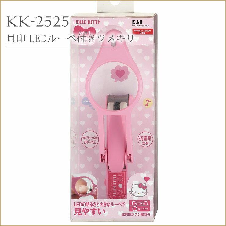 貝印 ハローキティ DF LEDルーペ付きツメキリ KK-2525
