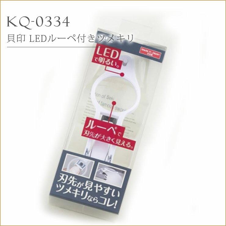 貝印 LED ルーペ 付き ツメキリ つめきり 爪切り 爪 ハンドケア LED LEDライト ルーペ KQ-0334