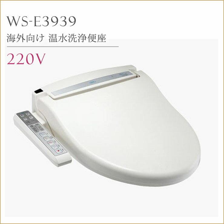 海外向け 220V 50Hz 温水洗浄便座 ウォッシュレット e-Life WS-E3939