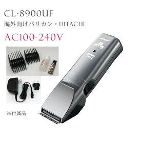 日立製作所 海外向けバリカン 1時間 急速充電 AC100-240V HITACHI 【CL-8900UF】【 10P09Jul16 】