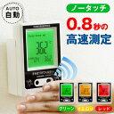 非接触式 温度計 ノータッチ 自動温度測定器 高速測定 0.8秒 非接触 赤外線温度計 非接触温度計 体温計 タッチレス 自…