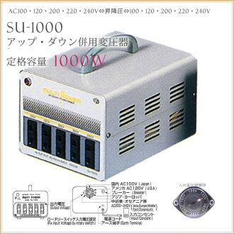 ■ 燕子电机多穿过SU-1000 AC100.120.200.220.240V⇔昇降圧⇔100.120.200.220.240V(容量1000W)