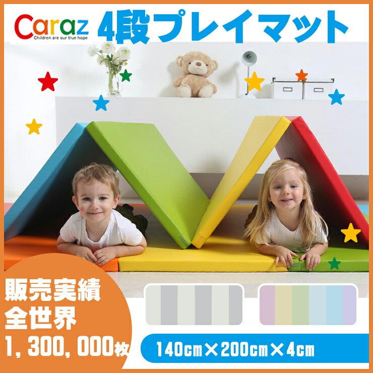 プレイマット 140×200×4cm 4段 ベビー おしゃれ 防音 マット 赤ちゃん フロアー ジョイントマット カーペット caraz マット wide4-140-200
