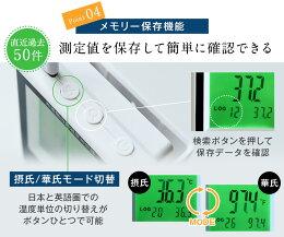 あす楽自動温度測定器高速測定0.8秒温度計タッチレス自動感応電子温度計便利物体温度モードスピード測定式温度計企業用温度