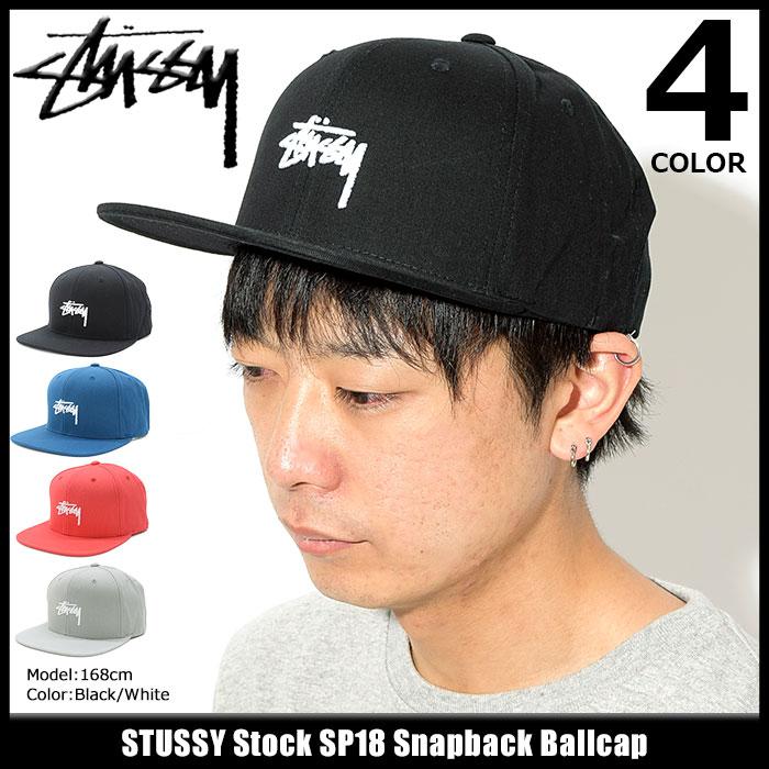 ステューシー STUSSY キャップ 帽子 Stock SP18 Snapback Cap(スナップバック メンズ・男性用 131780 USAモデル 正規 品 ストゥーシー スチューシー) ice filed icefield