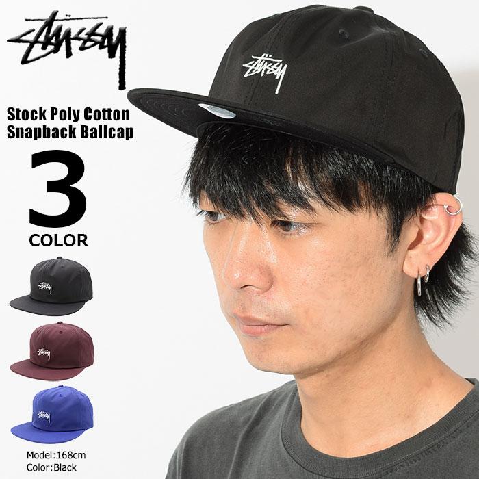 ステューシー STUSSY キャップ 帽子 Stock Poly Cotton Snapback Cap(スナップバック メンズ・男性用 131806 USAモデル 正規 品 ストゥーシー スチューシー)