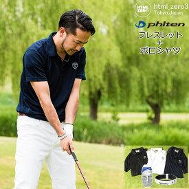 【7時間セール3/10】【60%OFF】エイチティエムエル ゼロスリー HTML ZERO3 ポロシャツ メンズ ゴルファーズ ファイテン ラクワ ブレスレット S DUO セット ( Golf Polo phiten RAKUWA ブレス トップス )