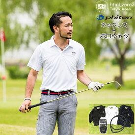 【7時間セール3/10】【60%OFF】エイチティエムエル ゼロスリー HTML ZERO3 ポロシャツ メンズ ゴルファーズ ファイテン ラクワ ネックレス X50 V セット ( Golf Polo phiten RAKUWA setトップス ) ( 父の日ギフト プレゼント 父の日 ギフト ラッピング対応 2019 おしゃれ )