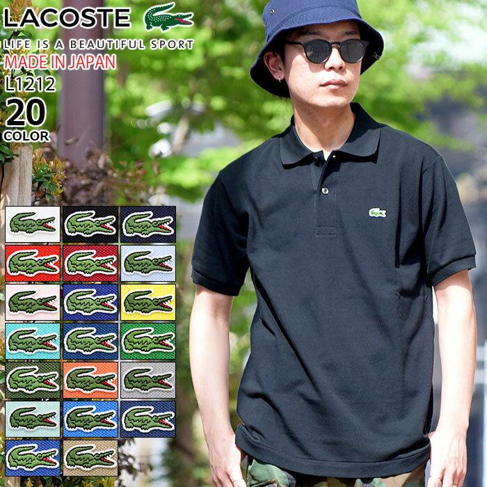 【ポイント10倍】ラコステ LACOSTE ポロシャツ 日本製 定番 半袖ポロ メンズ L1212AL ジ オリジン (L1212AL L1212A The Origin Polo JAPAN メイド イン ジャパン ポロ・シャツ トップス)