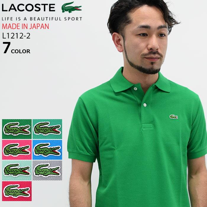 【ポイント10倍】ラコステ LACOSTE ポロシャツ 日本製 定番 半袖 メンズ L1212A ジ オリジン 男性用 (L1212A The Origin Polo MADE IN JAPAN メイド イン ジャパン トップス)