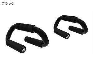 アディダスadidasプッシュアップバー(adidasPushUpBars腕立て腕立て伏せ2個セット運動不足解消ダイエットグッズ運動自宅室内トレーニングフィットネスADAC-12231)