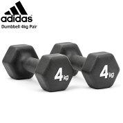 アディダスadidasダンベル4kgペア(adidasDumbbell4kgPair2個セット鉄アレイ運動不足解消ダイエットグッズ運動自宅室内トレーニングフィットネスADWT-10004)