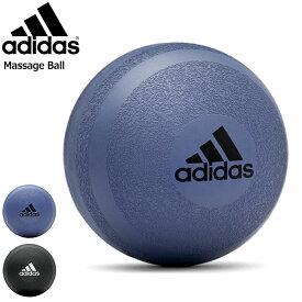 アディダス adidas マッサージ ボール ( adidas Massage Ball 筋膜リリース ストレッチ マッサージ 運動不足 解消 ダイエット グッズ 運動 自宅 室内 トレーニング フィットネス ADTB-11607 )