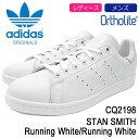 【adidas全品ポイント10倍!5/30(水)23:59まで!】アディダス adidas スタンスミス スニーカー CQ2198 レディース & メンズ ホワイト 白