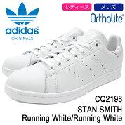 アディダスadidasスタンスミススニーカーCQ2198メンズホワイト白