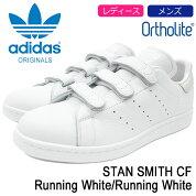 アディダスadidasスニーカーレディース&メンズスタンスミスCFRunningWhite/RunningWhiteオリジナルス(adidasSTANSMITHCFOriginalsコンフォートベルクロマジックテープホワイト白SNEAKERLADIESMENS・靴シューズSHOESCQ2632)icefiledicefield