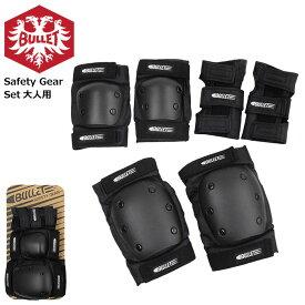 バレット BULLET プロテクター スケボー スケートボード Safety Gear Set 大人用 ( 膝 肘 手首 リストガード エルボーパッド ニーパッド 防具 ケガ防止 左右セット ブランド メーカー sk8 初心者 おすすめ )
