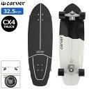 カーバー CARVER スケボー スケートボード コンプリート 32.5インチ × 9.875インチ Black Tip CX4 Surfskate Complete ( 32.5in × 9.…