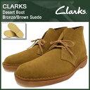 クラークス CLARKS ブーツ メンズ 男性用 デザート ブロンズ/ブラウン スエード(clarks Desert Boot Bronze/Brown Sue...