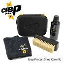 クレップ プロテクト Crep Protect ケア用品 シュー ケア キット(Crep Protect 6065-29010 Shoe Care Kit クリ...