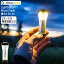 ゴールゼロ GOAL ZERO ランタン ライトハウス マイクロ フラッシュ ( GOALZERO Lighthouse Micro Flash LEDランタン ライト 照明 防水 …