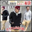 【送料無料】【1/19発送予定】エイチティエムエル ゼロスリー HTML ZERO3 PUレザー切替Pコート入り コーディネート 史上最強福袋 2017 …
