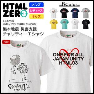 【送料・代引無料】エイチティエムエルゼロスリーHTMLZERO3熊本地震チャリティーTシャツ半袖メンズ(htmlzero3JapanUnityS/STeeCharityLimitedエイチティーエムエル)