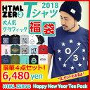 【1/5発送予定】エイチティエムエル ゼロスリー HTML ZERO3 Happy New Year HTM-HTML-FU040 Tシャツ 福袋 2018 エイチティーエムエル i…