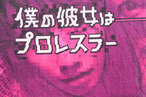 HTMLZERO3×STARDOMウナギ・サヤカコラボTシャツ半袖メンズ(エイチティエムエルゼロスリー×スターダムウナギ・サヤカ#ウナギカブキS/STeeティーシャツHTML-T592)[M便1/1]