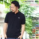 【ポイント10倍】ラコステ LACOSTE ポロシャツ 日本製 定番 半袖ポロ メンズ L1212AL ジ オリジン ( L1212AL L1212A Polo メイド イン …