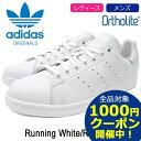 【5/10入荷予定】アディダス adidas スタンスミス スニーカー CQ2198 レディース & メンズ ホワイト 白