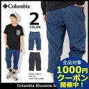 【5/9入荷予定】コロンビア Columbia パンツ メンズ ブルーステム ニーパンツ(columbia Bluestem Knee Pant クライミングパンツ クロッ…
