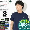 ラコステ LACOSTE Tシャツ 半袖 メンズ TH622EL ベーシック クルーネック(lacoste TH622EL Basic Crew Neck S/S Tee MADE IN JAPAN 日…