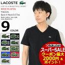 ラコステ LACOSTE Tシャツ 半袖 メンズ TH632EL ベーシック Vネック(lacoste TH632EL Basic V-Neck S/S Tee MADE IN JAPAN 日本製 メ