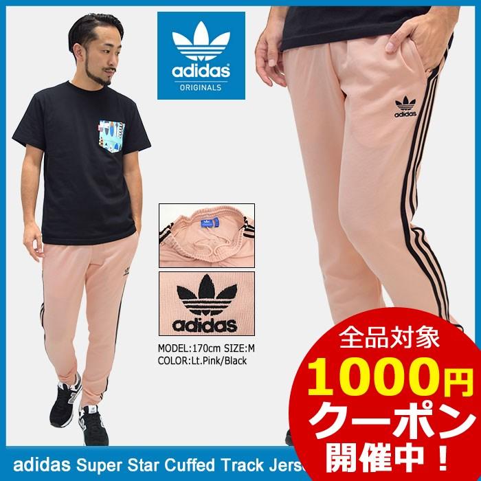 アディダス adidas ジャージー パンツ メンズ スーパースター カフド トラック ジャージパンツ ライトピンク/ブラック オリジナルス(adidas Super Star Cuffed Track Jersey Pant Originals ボトムス BR4281)