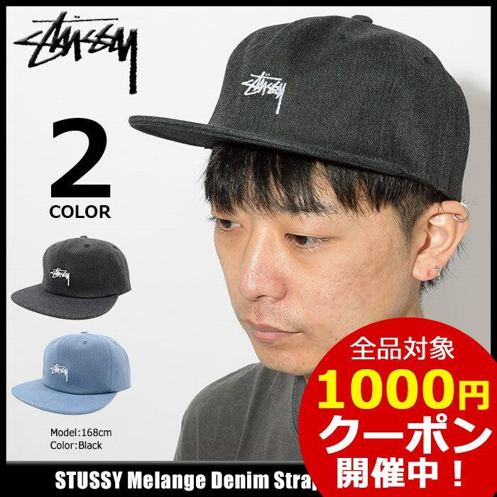 ステューシー STUSSY キャップ 帽子 Melange Denim Strapback Cap(ストラップバック デニム メンズ・男性用 131784 USAモデル 正規 品 ストゥーシー スチューシー) ice filed icefield