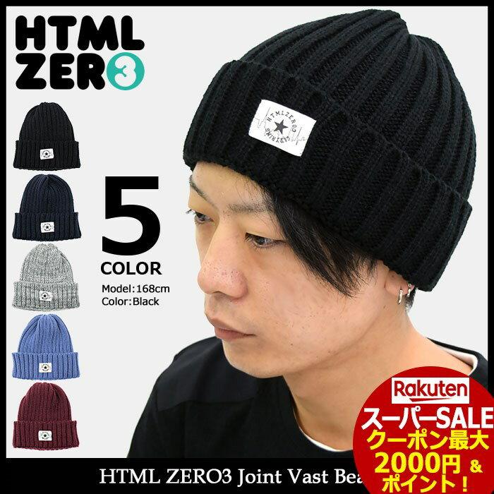 スーパーセール開催!エイチティエムエル ゼロスリー HTML ZERO3 ニット帽 ジョイント バスト ビーニー(html zero3 Joint Vast Beanie 帽子 ニットキャップ エイチティーエムエル HTML-HED274)