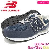 ニューバランスnewbalanceスニーカーキッズモデルレディース対応サイズGC574GVNavy/Grey(NEWBALANCEGC574GVKidsネイビー紺SNEAKERLADIES・靴シューズSHOESK574GC574-GV)icefiledicefield