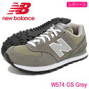 【送料無料】ニューバランス new balance スニーカー レディース 女性用 W574 GS Grey(NEWBALANCE W574 GS グレー 灰 ガールズ ウーマンズ ウィメンズ WOM