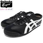 オニツカタイガーOnitsukaTigerスニーカーレディース&メンズメキシコ66Black/White(OnitsukaTigerMEXICO66ブラック黒SNEAKERLADIESMENS・靴シューズSHOESDL408-9001)icefiledicefield