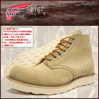 8167 6 inches of red wing RED WING plane toe boots beige suede leather Irish setter men (red wing REDWING red wing wing BOOTS boots redwing red wing work boots shoes, boots)