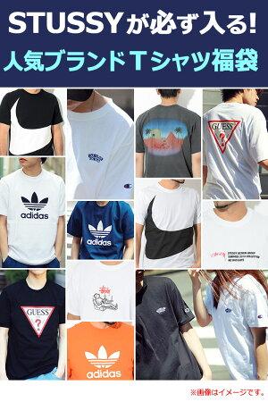 【8/28発送予定】STUSSY(ステューシー)が必ず入る人気ブランドTシャツ福袋!何が入るかお楽しみ!
