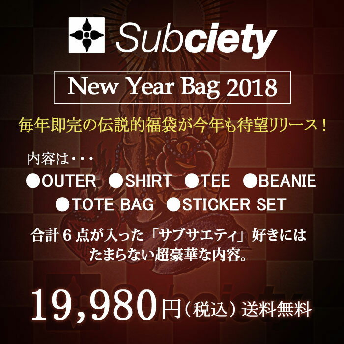 【1/19発送予定】サブサエティー Subciety New Year Bag 福袋 2018